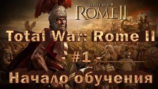 Total War: Rome II - #0.1 - Начало обучения