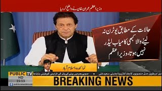 The one who doesn't know to take U-turn is a foolish leader says PM Imran Khan