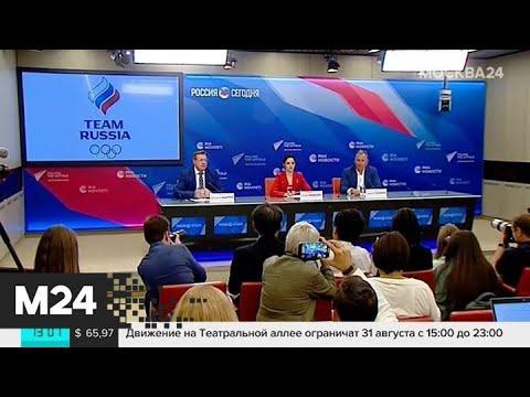 Российские легкоатлеты на Олимпиаде-2020 выступят под флагом РФ - Москва 24