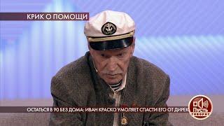Остаться в 90 без дома: Иван Краско умоляет спасти его от директора. Пусть говорят. Самые драматичны