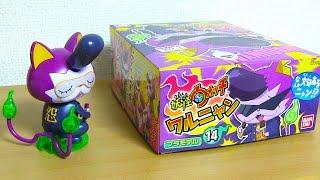 妖怪ウォッチ 14 ワルニャンのプラモデル作ってみた!Yo-kai Watch thumbnail