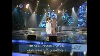 Noa & Mira Awad - Faith In The Light (Kdam 2009)