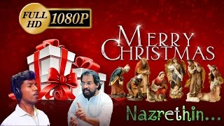 Nazrethin Pontharame | Abhjith Kollam, Jojo Johny | Malayalam Christmas Carol Songs | Eesoyodoppam
