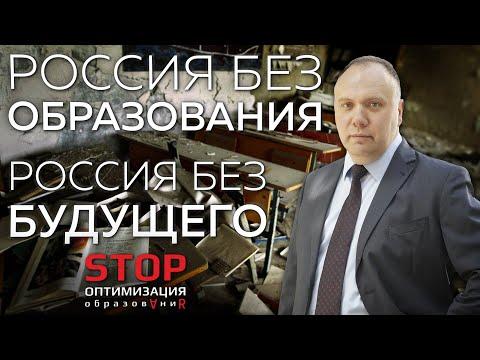 Россия без образования — Россия без будущего! | Георгий Федоров | факты