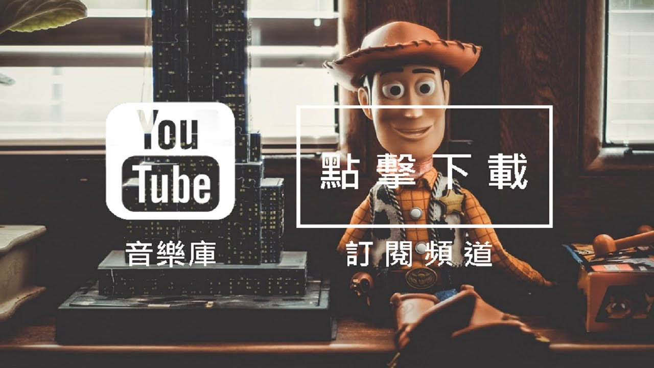 YouTube音樂庫 免費背景音樂下載 歌名: Ponies and Balloons 作者:The Green Orbs | Happy Music 開心音樂 NCS Music Toy Story