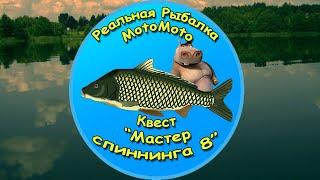 Квест Мастер спиннинга 8 NEW Реальная Рыбалка