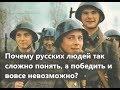 Почему русских людей так сложно понять, а победить и вовсе невозможно?