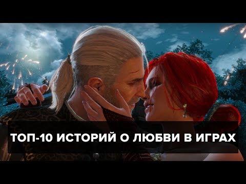 Топ-10 историй о любви в играх
