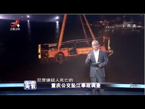 《杂志天下》重庆公交坠江事故调查 20181105
