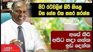 පිට රටවලින් කිරි කියල වස ගේන එක නතර කරන්න ! Ariyaseela Wickramanayake