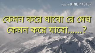 মেঘ বলল  শুভ দাসগুপ্ত  Megh bollo