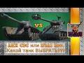 M4A1 Revalorise или AMX CDC Что ВЫБРАТЬ Первое мнение после покупки WoT World Of Tanks mp3
