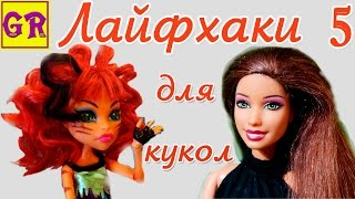 ЛАЙФХАКИ ДЛЯ КУКОЛ Монстер Хай и Барби. Крутые хитрости куклам.