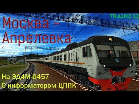 Москва - Апрелевка на ЭД4М-0457 с информатором ЦППК в Trainz