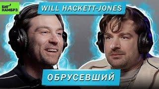 WILL HACKETT-JONES   ОБРУСЕВШИЙ