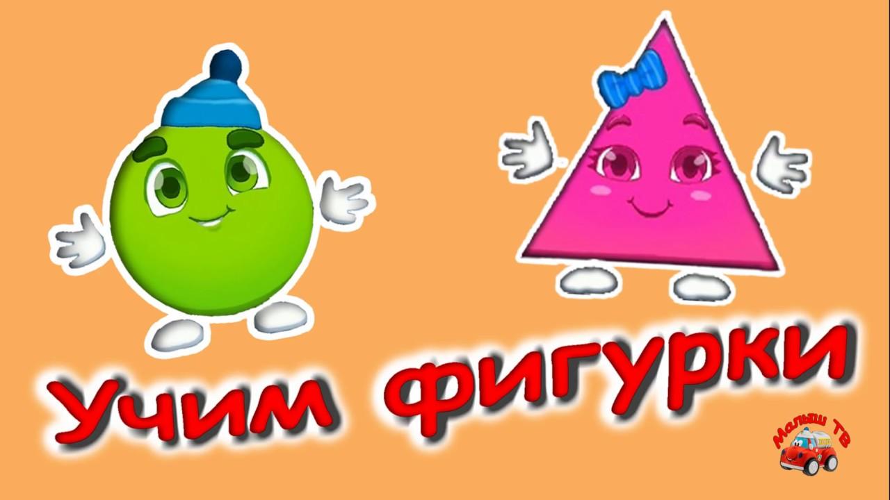 УЧИМ ФИГУРКИ. Развивающие игры для детей. Мультик для ...