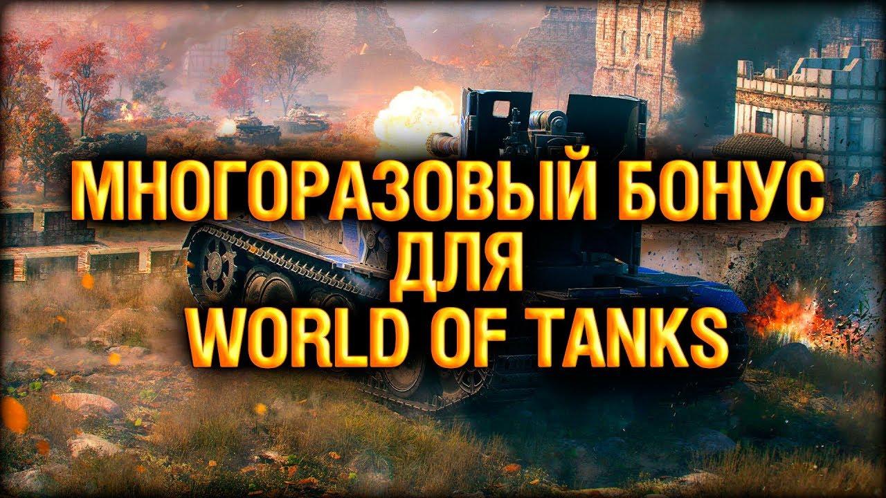 многоразовый бонус код для world of tanks eu
