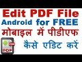 How To Edit PDF Files for FREE on Android Phone Easily (xodo Android pdf Reader /Editor)