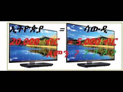 ለምን ኢትዮጵያ የቴሌቪዥ 100% በላይ ለምን ተወደደ /why in Ethiopia LED TV is more than double price