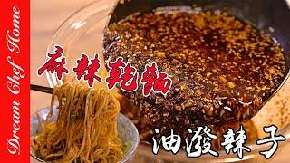 【油潑辣子】超萬用紅油,麻辣乾麵、涼拌菜涼皮必備!拌什麼都香 Chili Oil, Spicy Noodles | 夢幻廚房在我家 ENG SUB