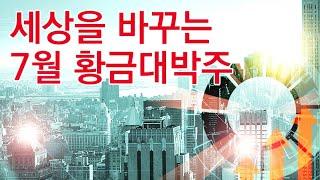 [김종철 원포인트레슨] 세상을 바꾸는 7월 황금대주  테슬라,넷플릭스,길리어드사이언스