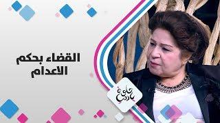 تغريد حكمت - القضاء بحكم الاعدام