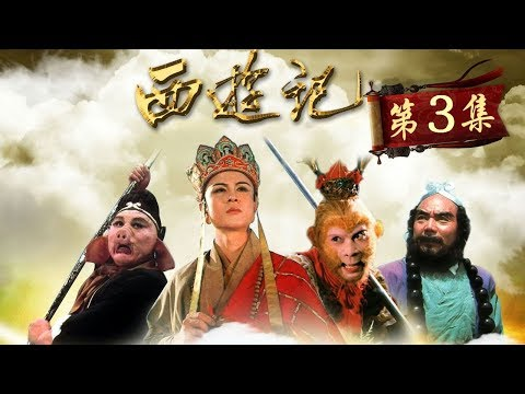 《西游记》第3集 Journey to the West EP3 【超清】