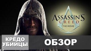 Обзор фильма Кредо Убийцы | Почему фильм провалился? (Assassin's Creed)