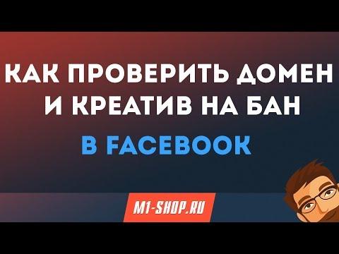 Как проверить домен и креатив на бан в Facebook от M1-shop.ru