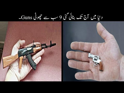 9 Most Tinny And Powerful Guns Ever Made Urdu | دنیا کی سب سے چھوٹی گنز | Haider Tv