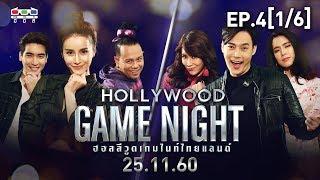 HOLLYWOOD GAME NIGHT THAILAND | EP.4 [1/6] |  ดรีม, น้ำฝน, เสนาหอย VS ต๊ะ, โดนัท, ใหม่ | 25 พ.ย. 60