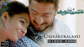 Oru Cinemaakkaran   Chirakukalaayi Song Video  Vineeth Sreenivasan,Rajisha Vijayan  Bijibal Official
