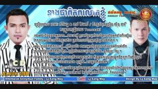 Neang Chea Pipholok Knhom - Sereymon ft Khat James - SD CD Vol 198