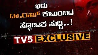 Dr Rajkumar Family Exclusive news Only on TV5 ಡಾ ರಾಜ್ ಕುಮಾರ್ ರಹಸ್ಯ BIG Exclusive TV5 Kannada