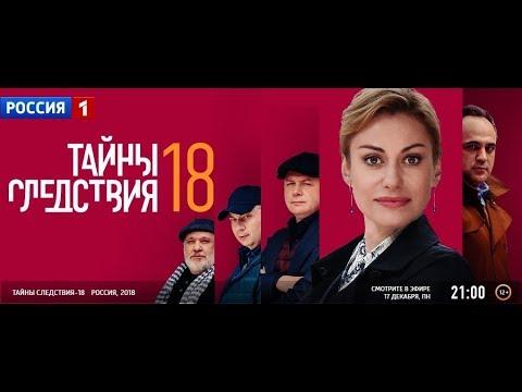 Тайны следствия (1-19 сезон)