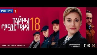 Тайны следствия - 18 Трейлер [Премьера 17.12.18 в 21:00 - Россия1