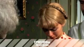 """""""Ермоловы"""" - сериал на RTVi"""