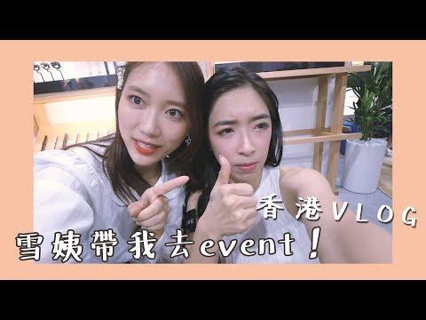 【突發香港】和雪姨去event!試玩最新Galaxy S10+!   [合作影片]