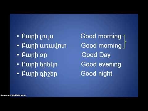 Learn To Speak Armenian: Greeting In Armenian