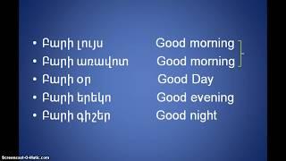 Learning armenian language . lesson 3. greetings in armenian