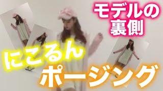 【ポージング】モデル藤田ニコルのリアルポージングを隠し撮り!【Popteen】