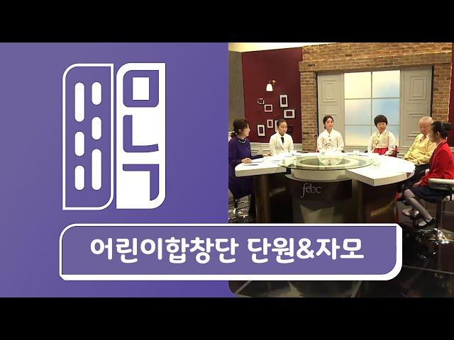 [설특집] 극동방송 서울어린이합창단 단원&자모 | 만나고싶은사람 듣고싶은 이야기