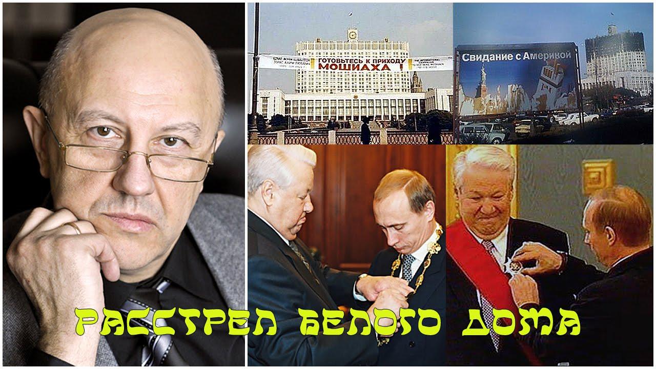 Картинки по запросу Андрей Фурсов - Три расстрельных преступления Бориса Ельцина