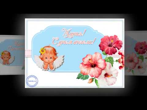 День марии открытка, хорошего дня