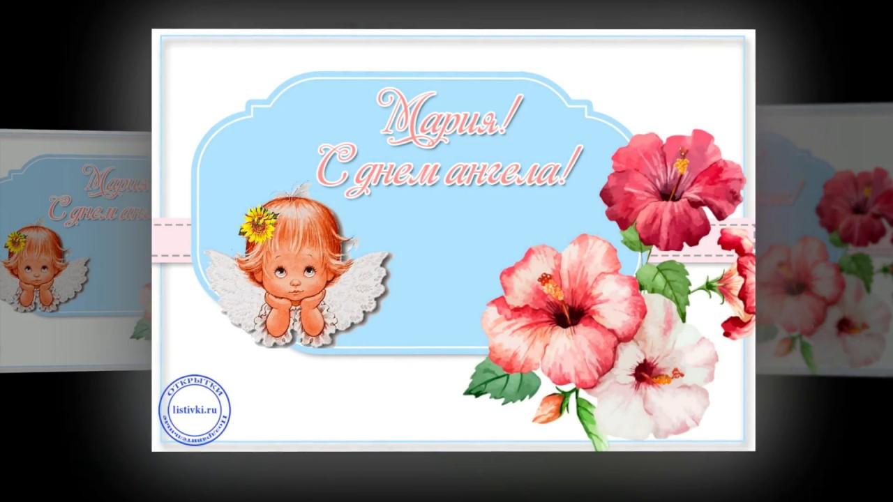 С днем ангела мария открытки