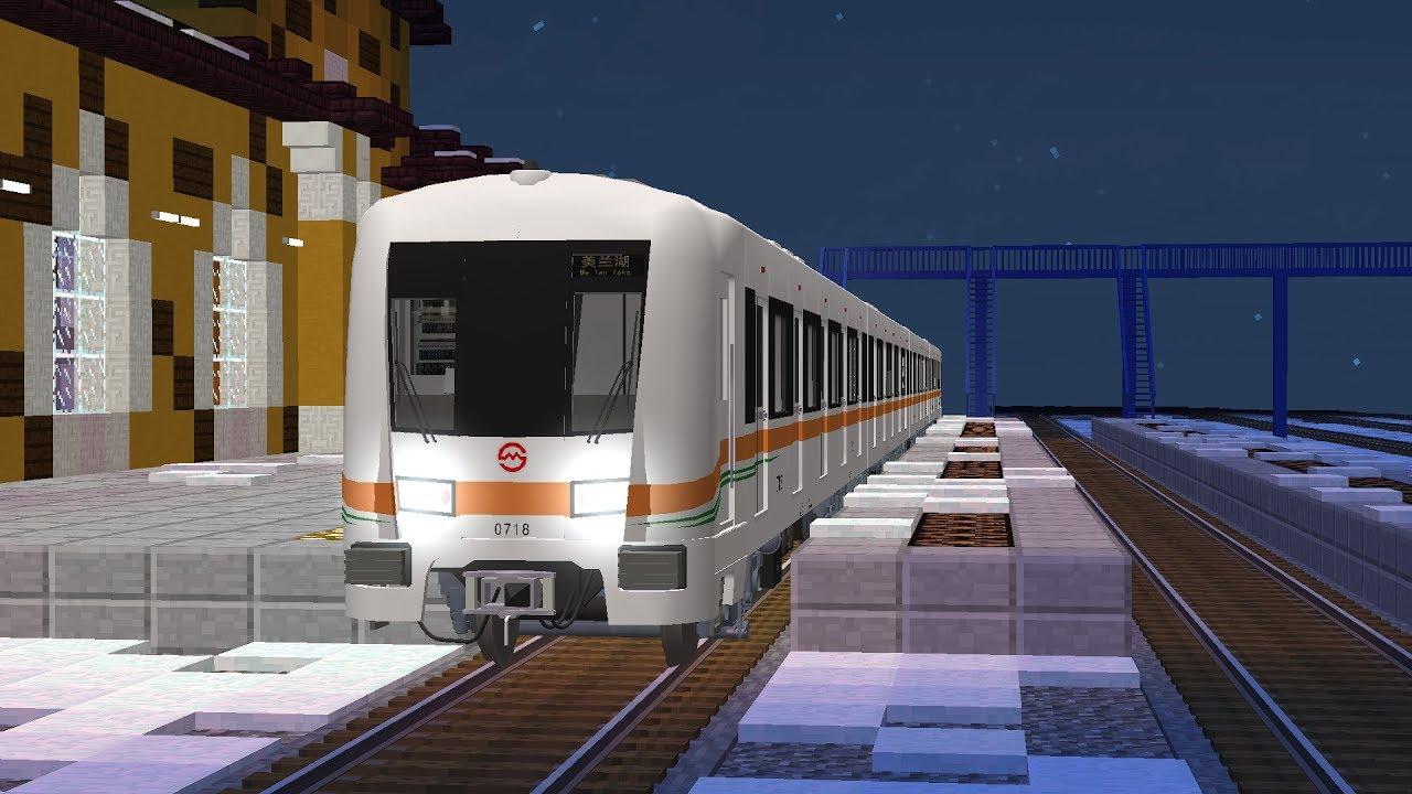 Minecraft real train mod Shanghai metro train test