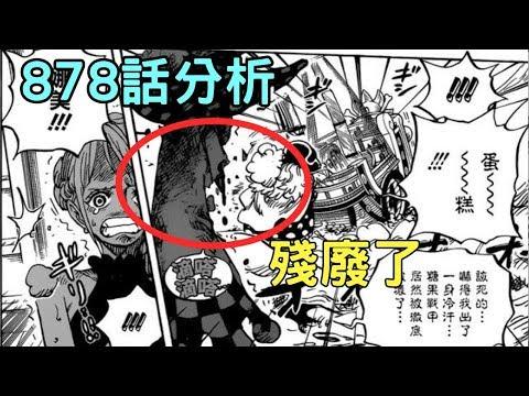 海賊王漫畫第878話:圖片情報,7億賞金大媽長子被炸殘廢| 航海王804 | ONE PIECE | ワンピース