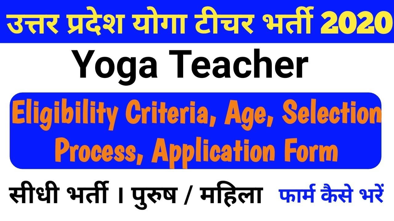 UP Yoga Tecaher Direct Bharti 2020   Eligibility criteria, Selection Process & application Form