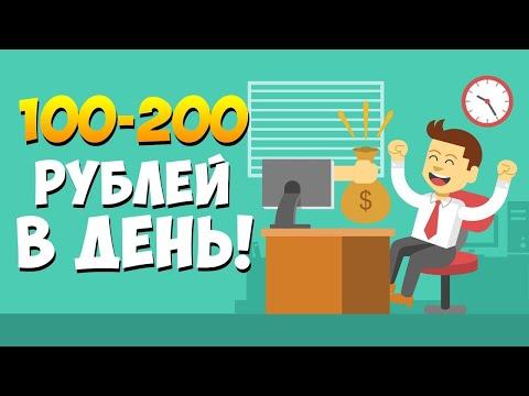 Как заработать в интернете новичку от 100 рублей в день! Очень просто!