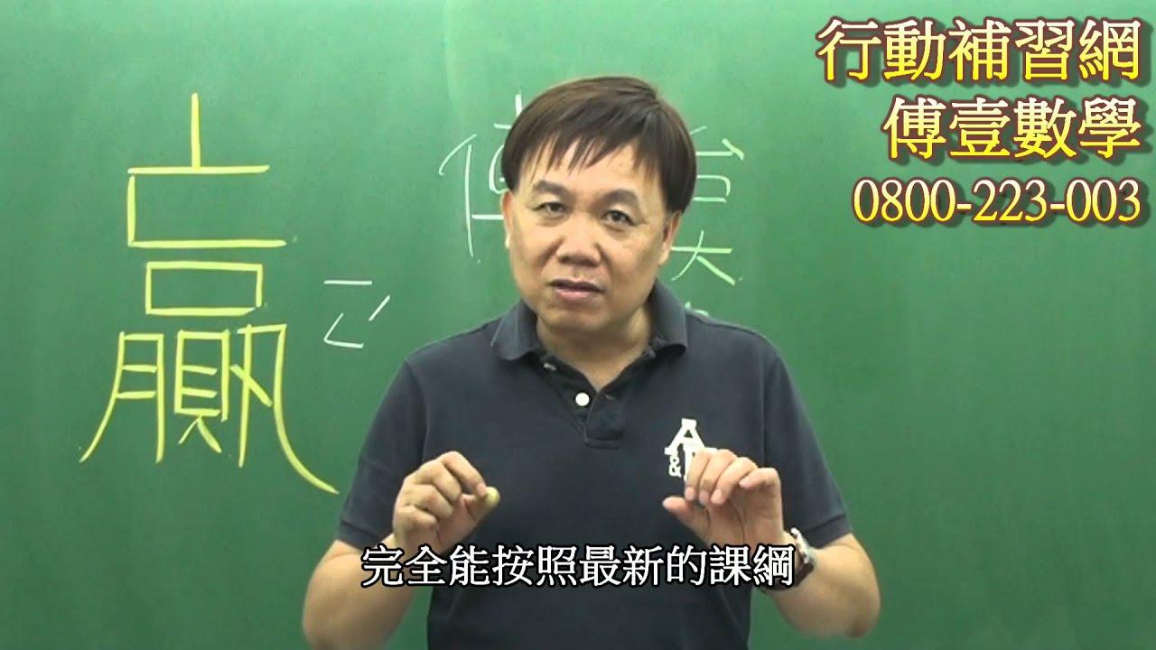 【行動補習網】高中傅壹數學課程介紹(非看不可) - YouTube